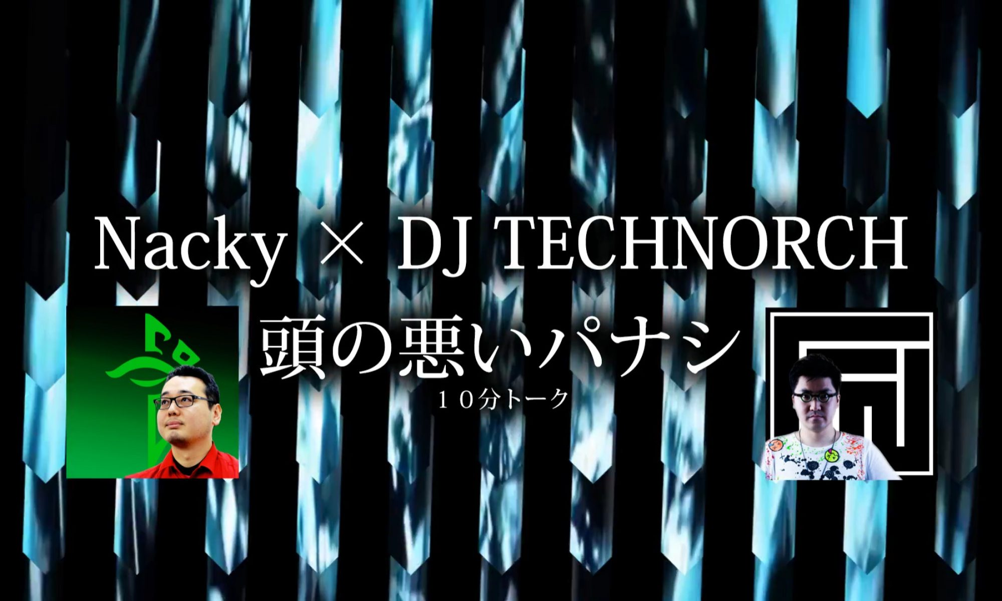 Nacky × DJ TECHNORCH 頭の悪いパナシ podcast
