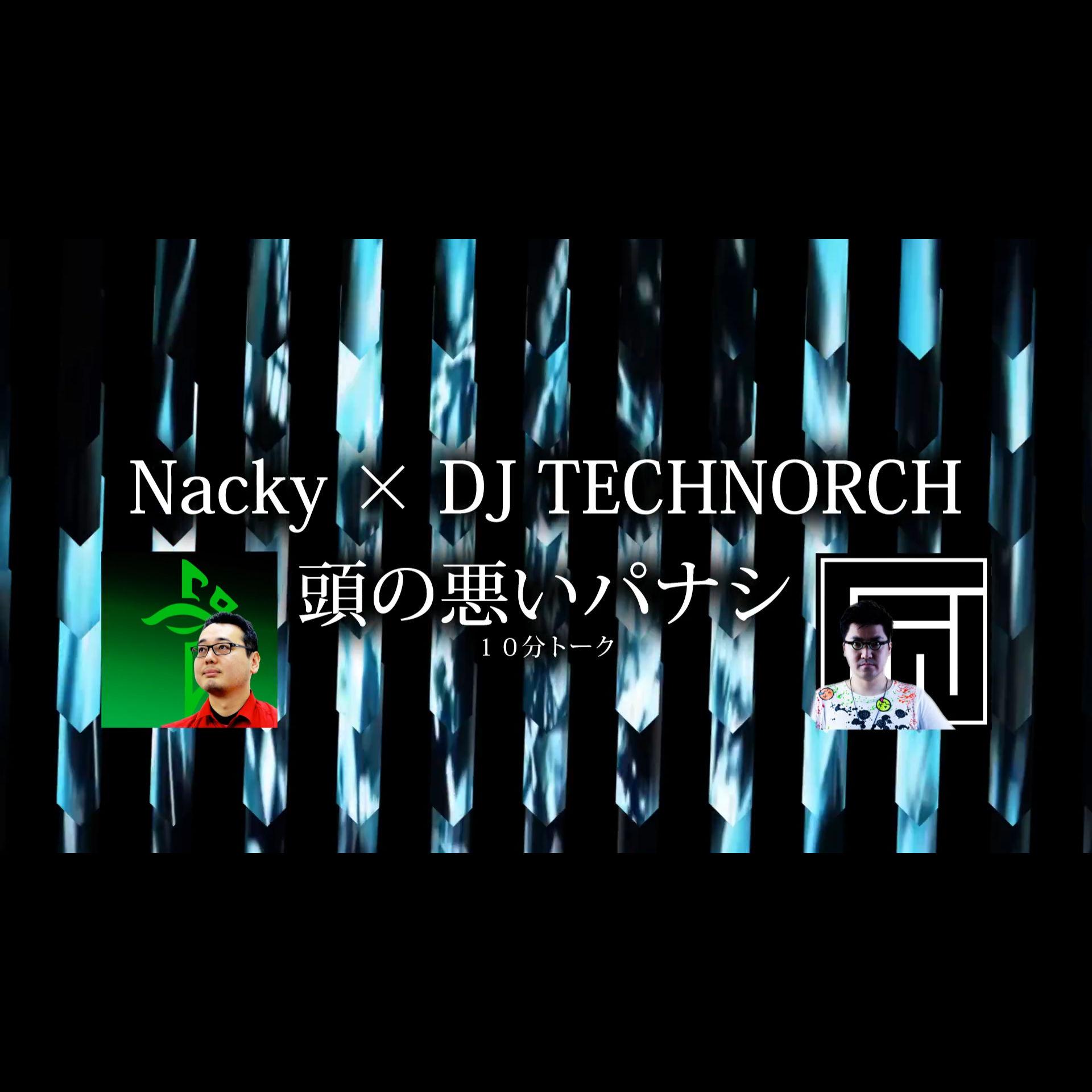 Nacky × DJ TECHNORCH 頭の悪いパナシ